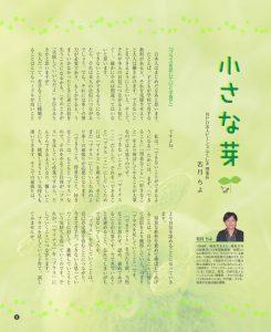 small_bud_june_26